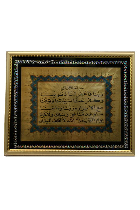 Islamic Wooden Frame, Glass Covered with Printed Letters 20 X 16