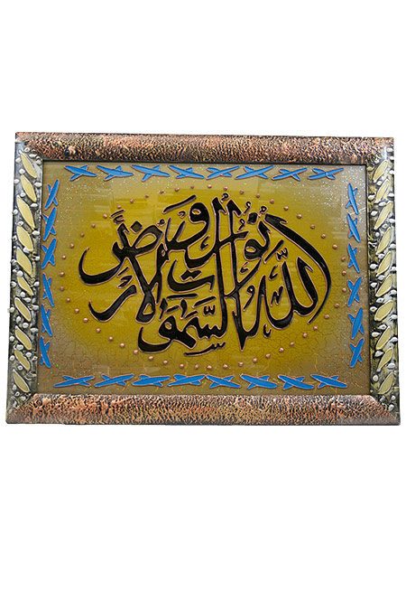 Islamic Frame - Color as seen - 30 X 24 inches