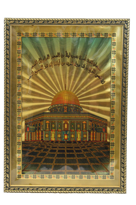 Islamic Frame Gold - Dome of the Rock - 24 X 18 inches