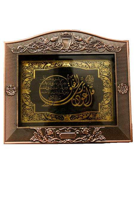 Small Desk Frame, Various Ayat, 7 X 7 inches