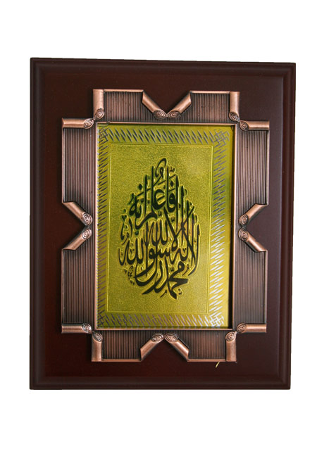 Picture Frame with ALLAH's Name in Gold - 10 x 8 inches